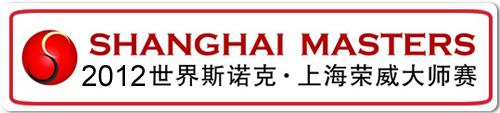 Шанхай Мастерс 2012