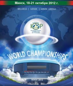 Чемпионат мира по русскому бильярду 2012 в дисциплине «свободная пирамида»